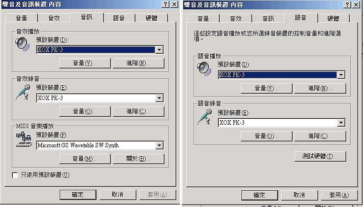 """客所思pk3软体模式安装步骤"""""""